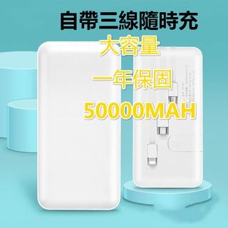 台灣製造  新款移動電源充電寶50000毫安培power bank自帶線充電寶 行充 快充 隨身充一年保固 台中市