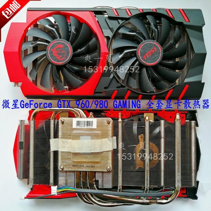 原裝微星紅龍GTX 960 970 980 1070 GAMING 4G全套顯卡散熱器
