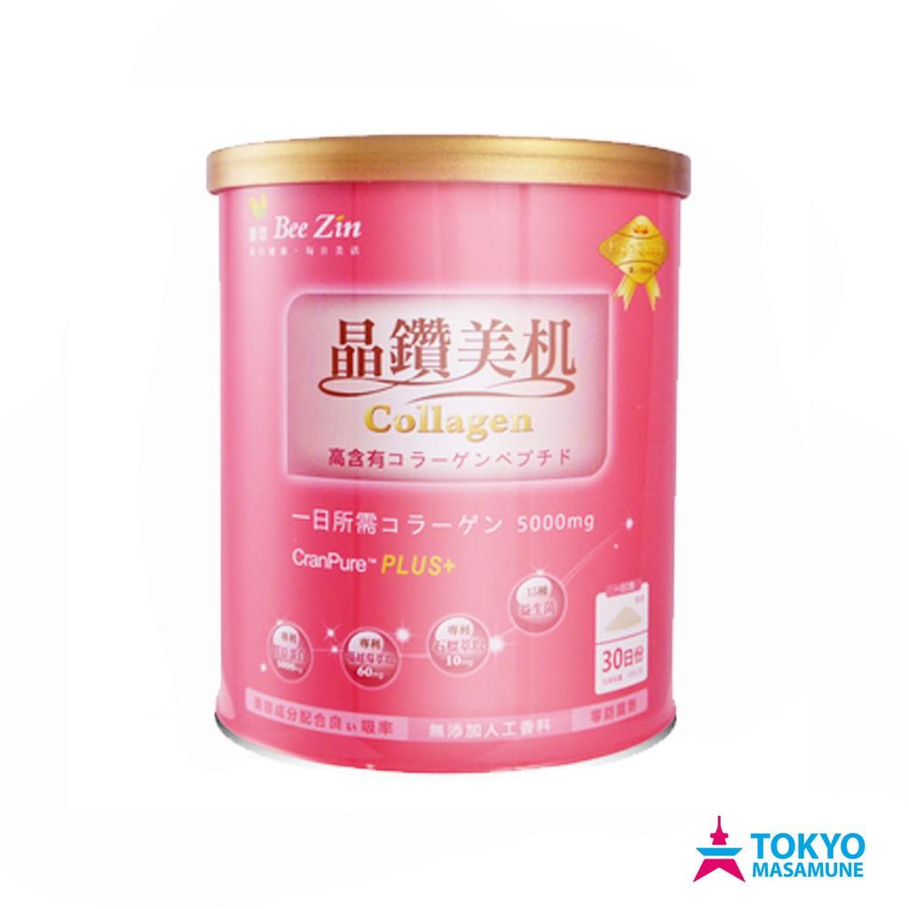 【BeeZin康萃】晶鑽美机 膠原蛋白粉(195公克/罐 )