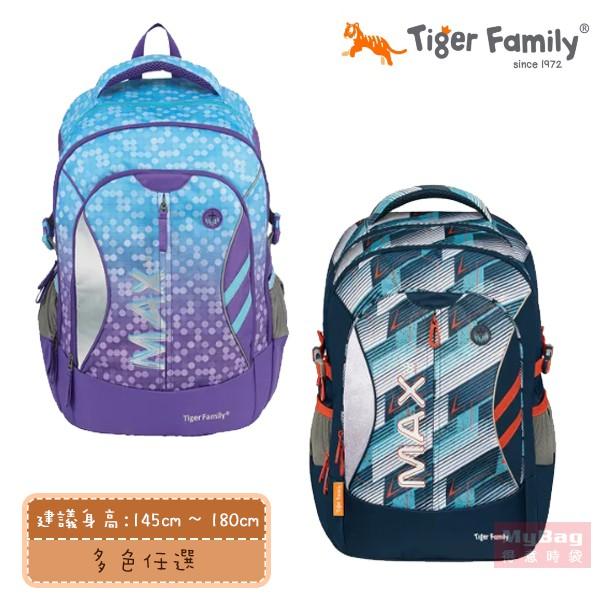 Tiger Family 兒童護脊書包 MAX 2.0系列 超輕量 透氣背墊 書包 TMM2-001A 得意時袋