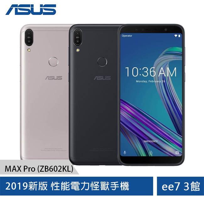 ASUS ZenFone Max Pro ZB602KL(3G/32G) 2019 電力怪獸手機(內附保護殼)ee7-3