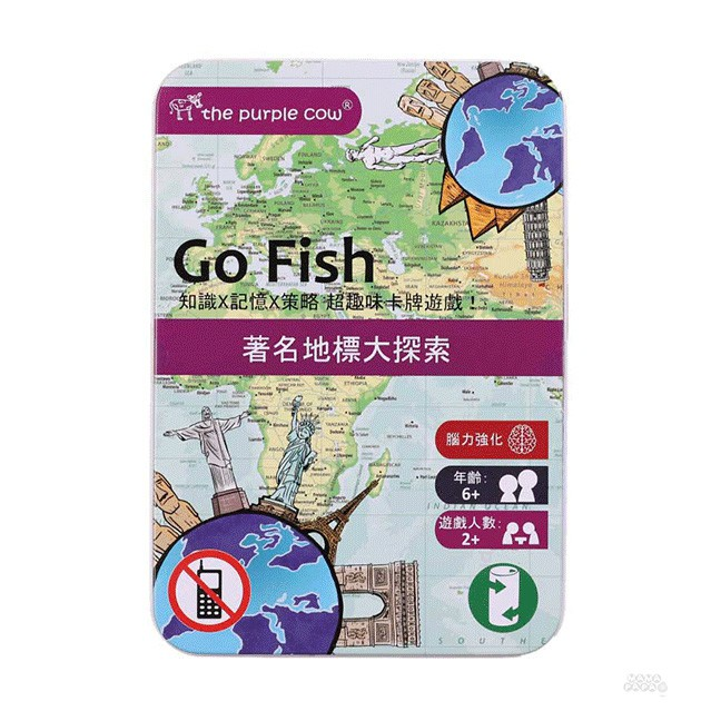 信誼 【The Purple Cow】紫牛隨身遊戲-Go Fish 著名地標大探索