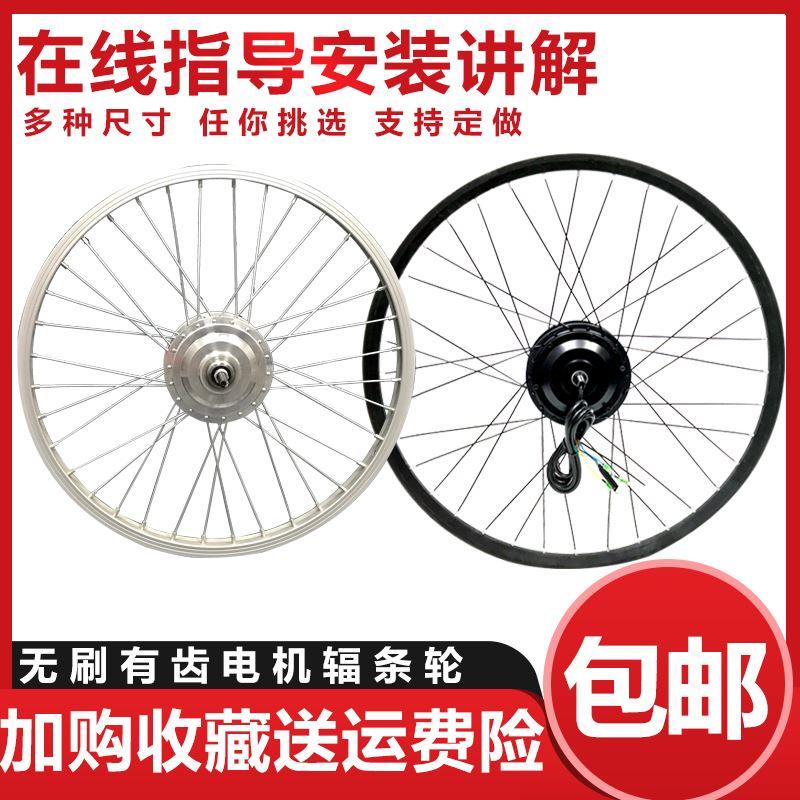12寸14寸16寸20寸24寸26寸電動自行車電機套件改裝山地電動車助力