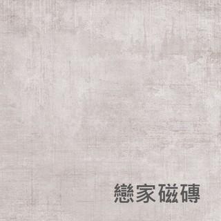 《戀家磁磚工作室》30*30國產清水模止滑地磚 4色簡單好搭配 浴室地磚 廚房地磚 新北市