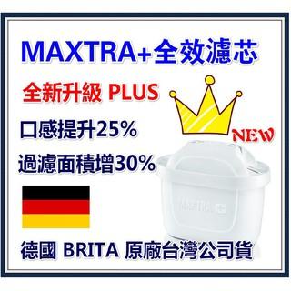 台灣公司 盒裝 新一代 德國 BRITA MAXTRA 濾水壺濾心,濾芯 Elemaris Aluna Marella 新北市