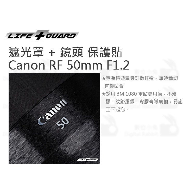 數位小兔【LIFE+GUARD Canon RF 50mm F1.2 遮光罩 + 鏡頭 保護貼】