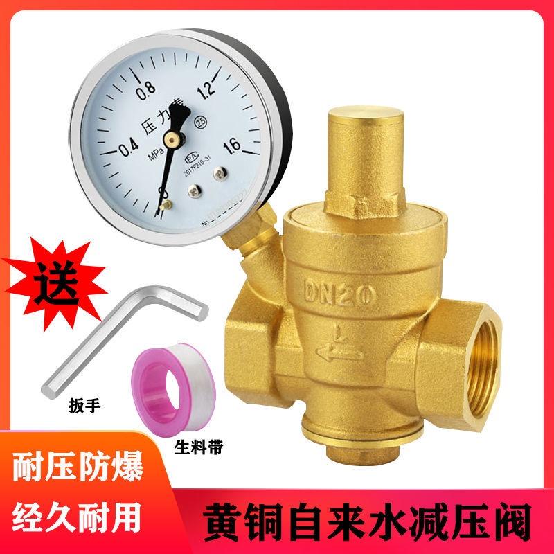 ◐家用自來水管減壓閥黃銅加厚熱淨水器穩壓閥調壓閥可調式4分6DN20