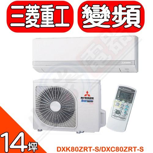 《可議價》MITSUBISHI三菱重工【DXK80ZRT-S/DXC80ZRT-S】《變頻》+《冷暖》分離式冷氣