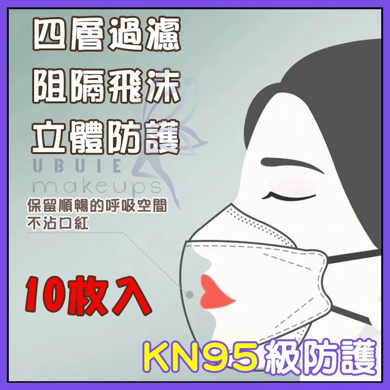 【台灣現貨】韓國KF94口罩白色一次性口罩魚型口罩 韓版不掉妝時尚成人口罩 男女柳葉型3D立體防護口罩黑色 網紅款