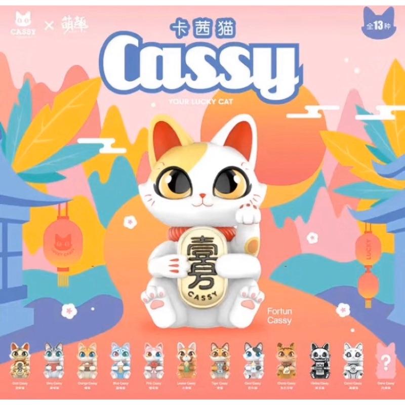 🔥售完🔥 Cassy貓 卡茜貓 貓咪 正版 盲盒 盲抽 盒玩 柴黑雜物所