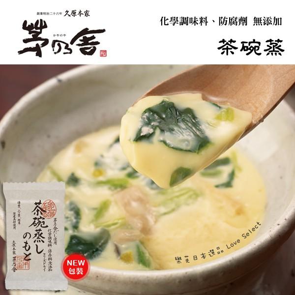 【樂芙選品】茅乃舍 茶碗蒸 調理包
