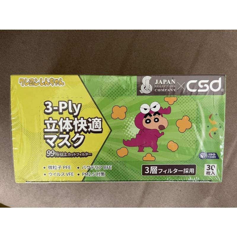 中衛CSD x 蠟筆小新聯名款香港/日本限定版盒裝非醫療口罩