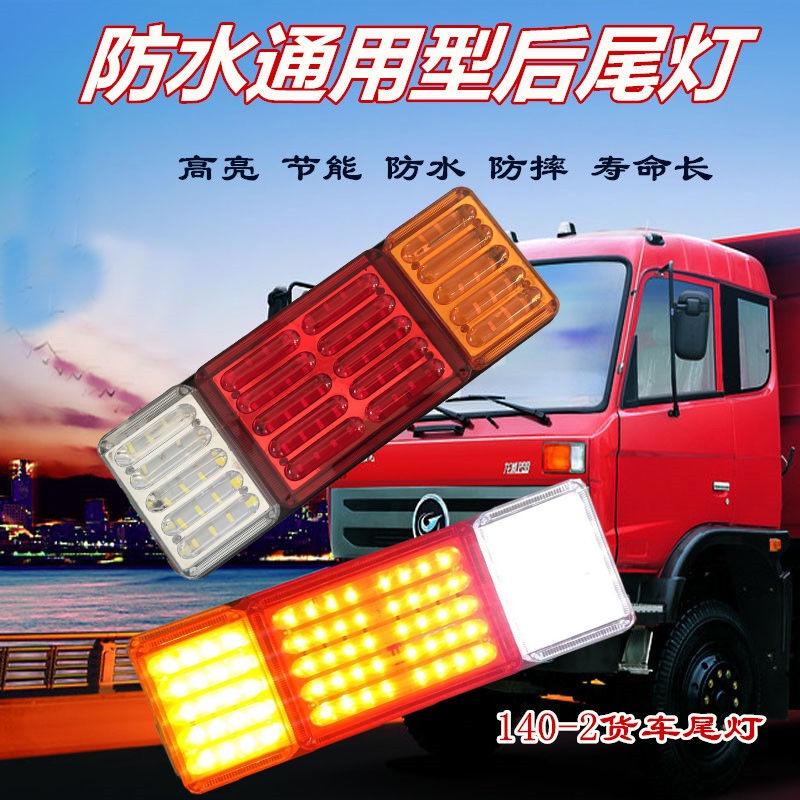 大貨車led后尾燈總成12v24v農用車卡車半掛車通用防水電子剎車燈卡車皮卡後燈改裝燈剎車燈方向燈邊燈側燈倒車燈半掛車尾