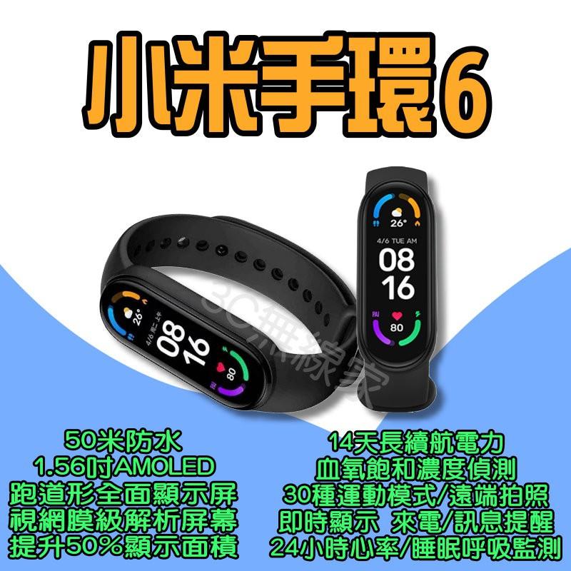 ◀ 小米手環6 ▶ 小米6 手環6 血氧偵測 繁體中文 全彩螢幕 手環5 手環4 小米5 小米4 米5 米4 米3