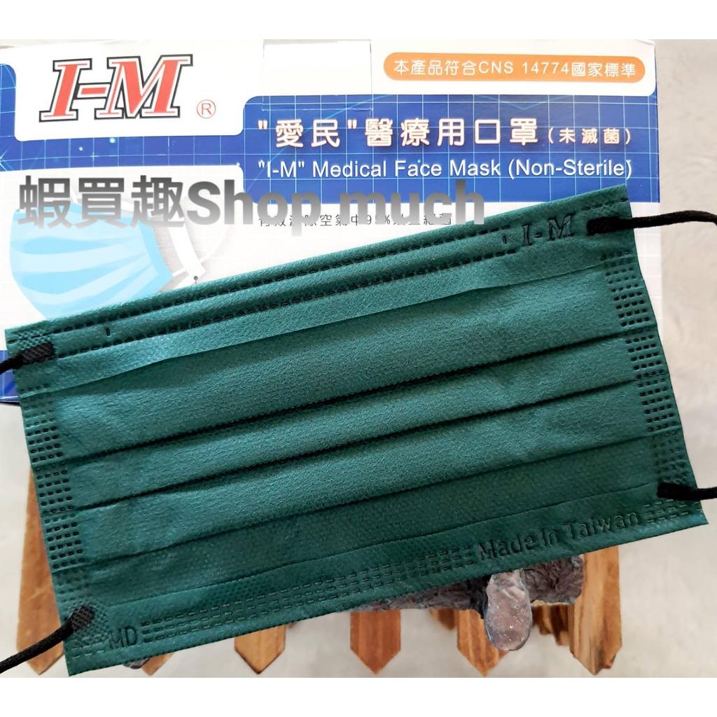 💯台灣製(MD鋼印)現貨 愛民-墨綠 成人醫用平面口罩