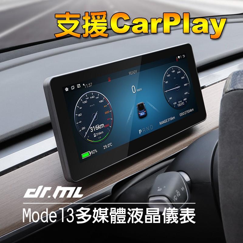 特斯拉Model3 專用全液晶數位儀表版 Carplay Android Auto HUD 抬頭顯示器 Tesla