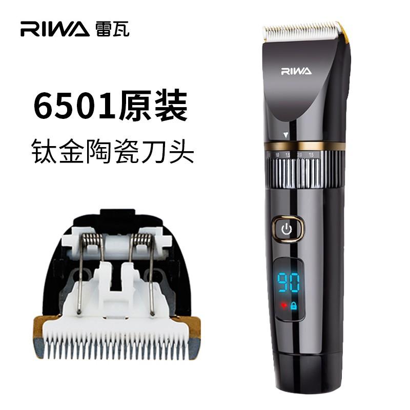 │好貨秒殺│雷瓦RE-750A RE-6305 RE-6501刀頭 x9理發器原裝鈦金陶瓷刀頭配件