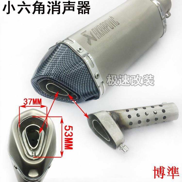 【機車改裝】摩托車直排排氣管 改裝通用 小六角消音塞 回壓芯回壓塞消音器 消音塞 排氣管降音器 消聲