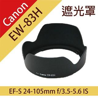 御彩@Canon EW-83H蓮花遮光罩 適EF 24-105mm f/ 4L鏡IS USM f4.0 1:4 彰化縣
