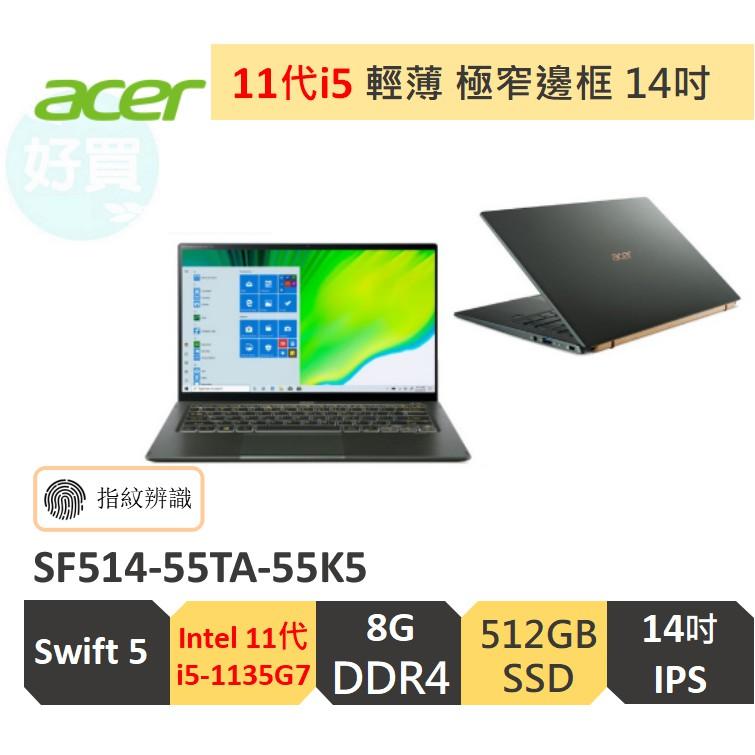 ACER 宏碁 Swift 5 SF514 55TA 55K5 i5-1135G7 8G 512G 綠 14吋 筆電