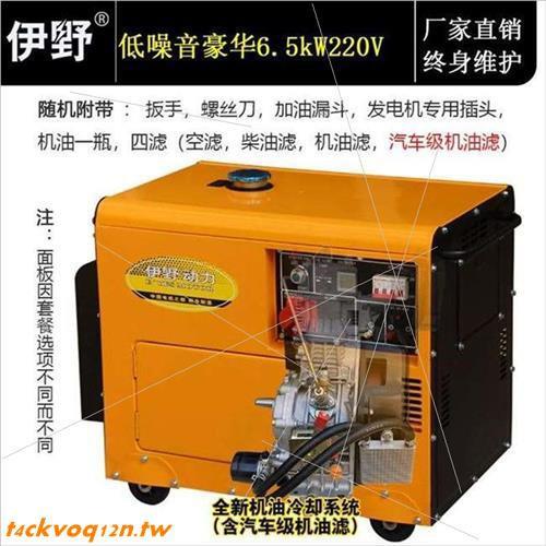 小型伊野家用雙電壓靜音110v柴油.發電機三相