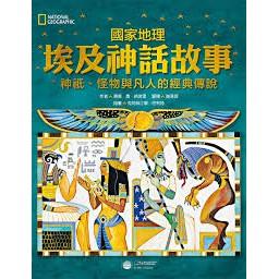 全新 國家地理埃及神話故事 阿拉伯神話故事 北歐神話故事 蝦皮購物