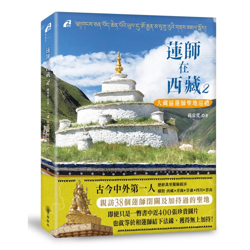 蓮師在西藏(2):大藏區蓮師聖地巡禮[88折]11100920059