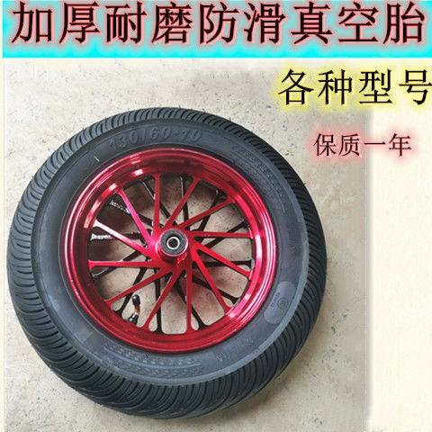 熱銷正品胎 120/130/60-70-90-10-12-13電動摩托車輪胎小猴子越野防滑真空胎 防爆耐用精品