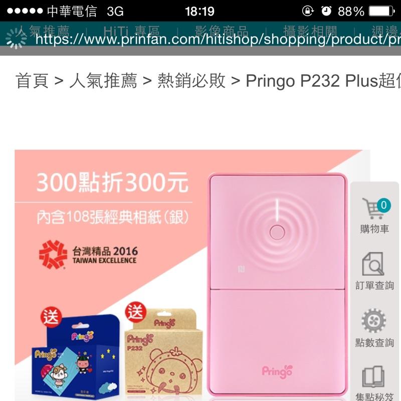 Pringo P232 相片代印/相片代洗