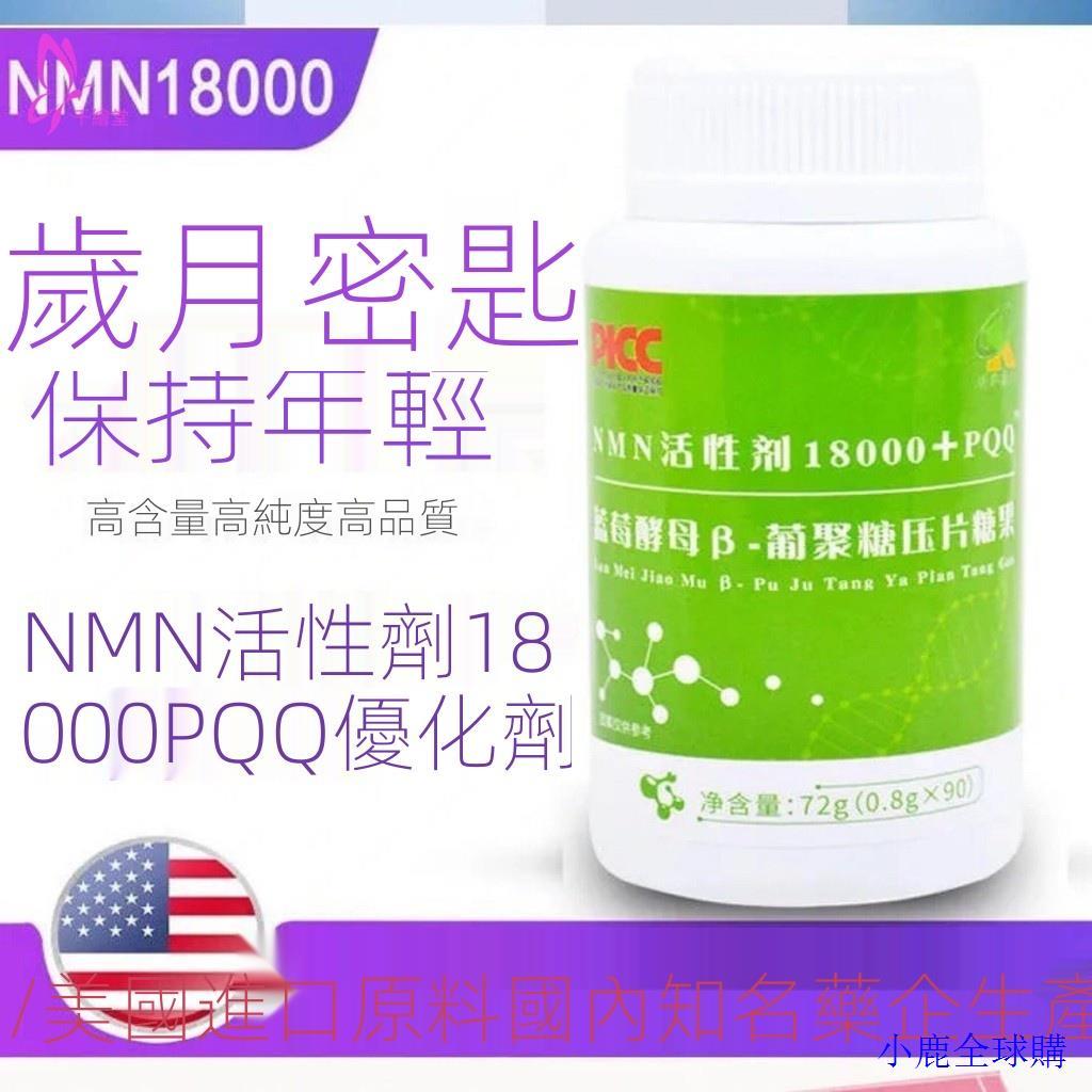 【5送1】超美國進口NMN18000β-煙醯胺單核苷酸NAD+線粒體正品--小鹿全球購