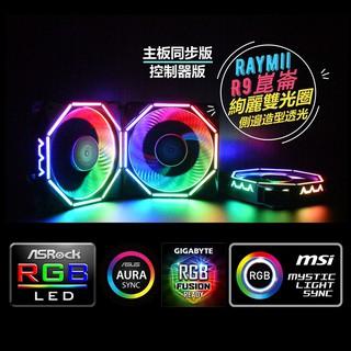 RGB 5V 12V 兩公尺 轉接線 延長線 AURA SYNC 主板 風扇 燈條 電腦 擴展線 一分多 集線器 集線板