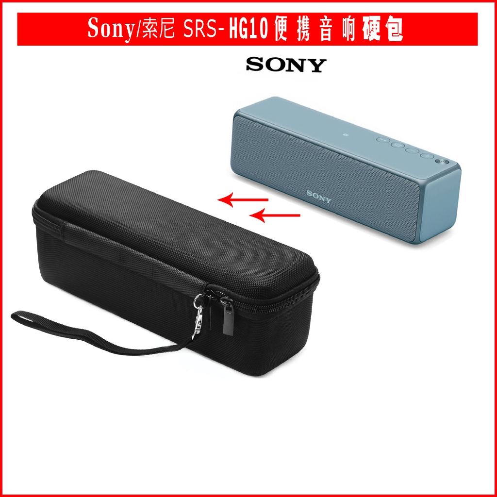 適用於SONY SRS-HG1/HG2/HG10音響包 索尼音箱保護套 保護包 保護盒 便攜包