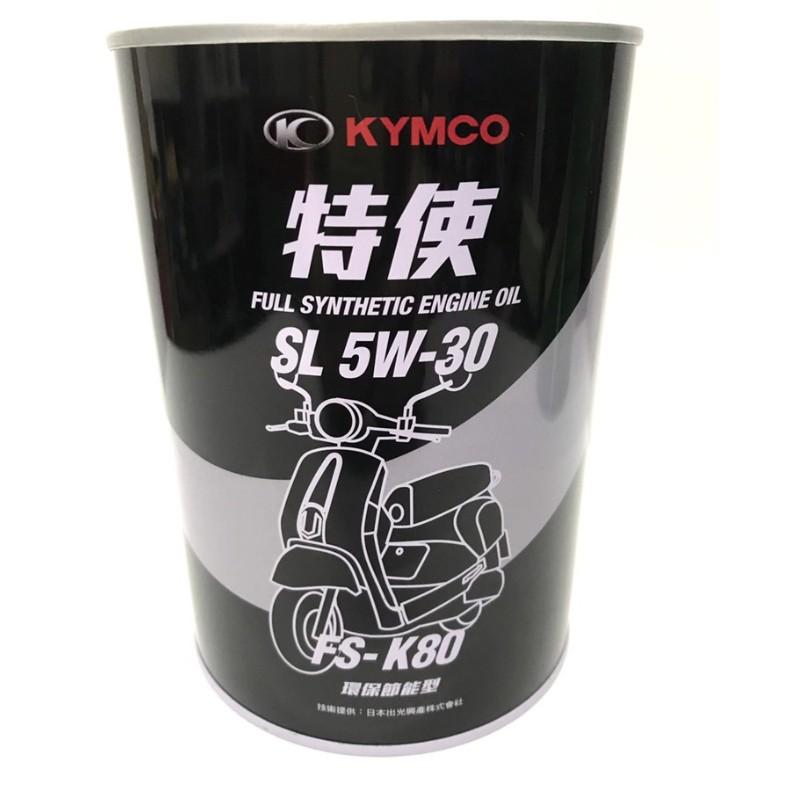 【全新包裝】MANY VJR 100 110 0.8公升 機油 5W/30 合成 陶瓷汽缸 魅力 光陽正廠油品