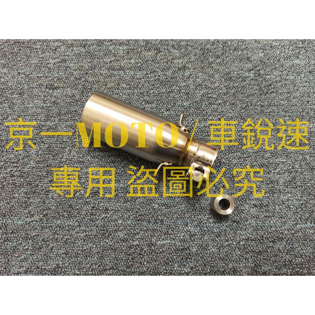 京一MOTO 51mm s400 刺激400 刺激 刺激400s xciting400s 台蠍 中段 轉接器 排氣管