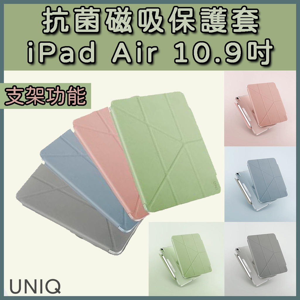 UNIQ【iPad Air保護套】Camden 抗菌透明磁吸保護套 雙向支架 iPad Air 4 10.9吋 保護套