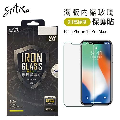【台灣製】STAR 滿版內縮螢幕玻璃保護貼 iPhone 12 Pro Max 6.7吋 厚膠 鋼化 GLASS 9H