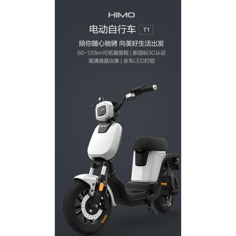 HIMO 電動自行車T1 14寸車型,三色可選,新國標3C認證,工業之美簡約不簡單 小米生態企業 都市版 120KM續航