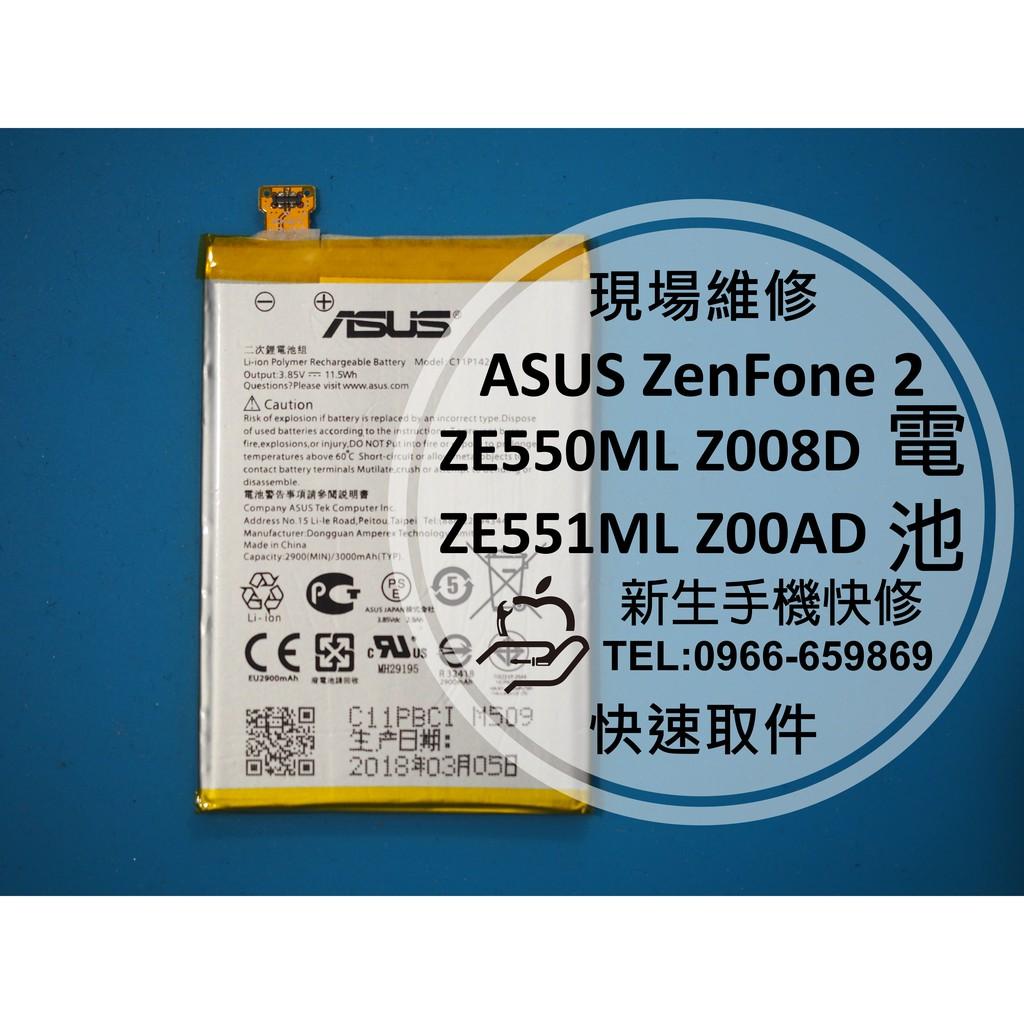 【新生手機快修】ASUS 華碩 ZenFone 2 ZE551ML 內置電池 送工具 Z00AD Z008D 維修更換