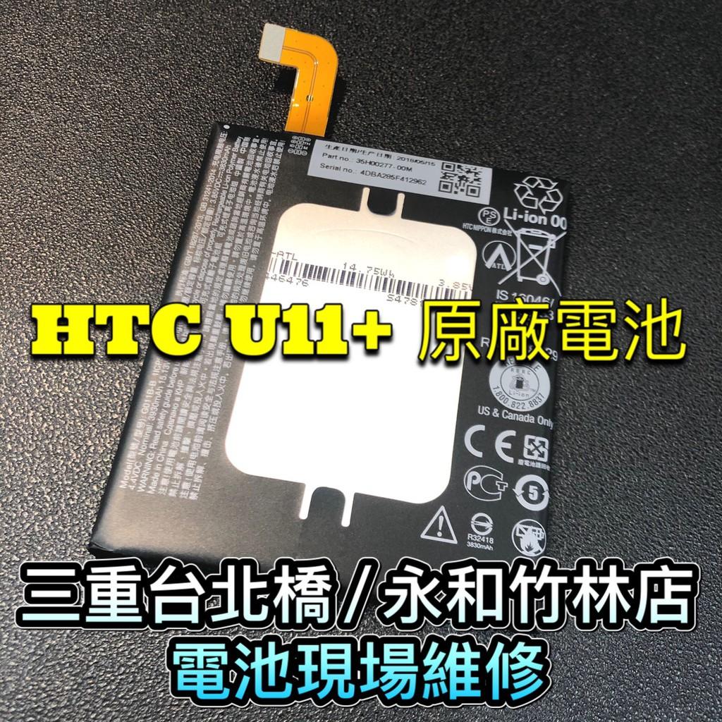 電池適用HTC U11 Plus U11+ 原廠電池 電池 附工具 全新 現場維修 換電池