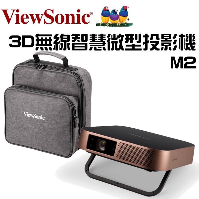 【ViewSonic 優派】M2  Full HD 1080p 3D 無線智慧微型投影機 3D無線微型投影機 台灣公司貨