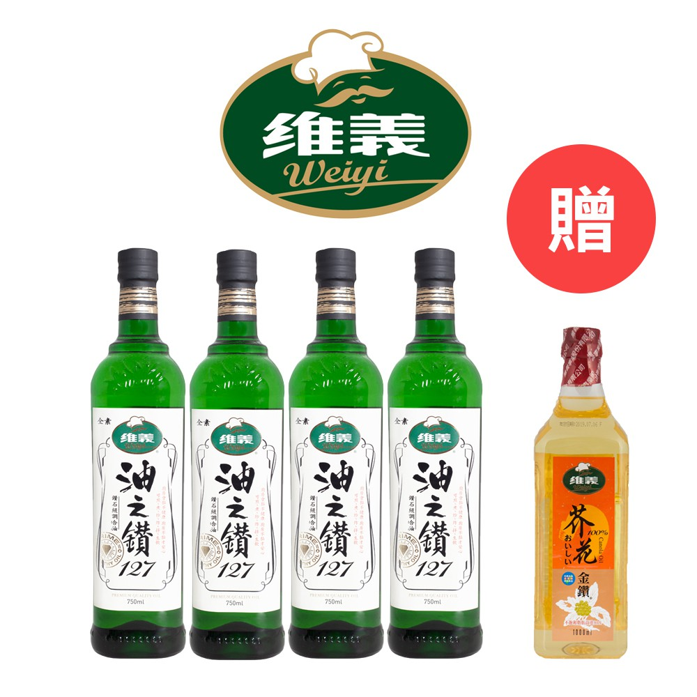 四入組 【維義】油之鑽127 鑽石級調合油 (750ml/瓶) 『0元加購芥花金鑽』