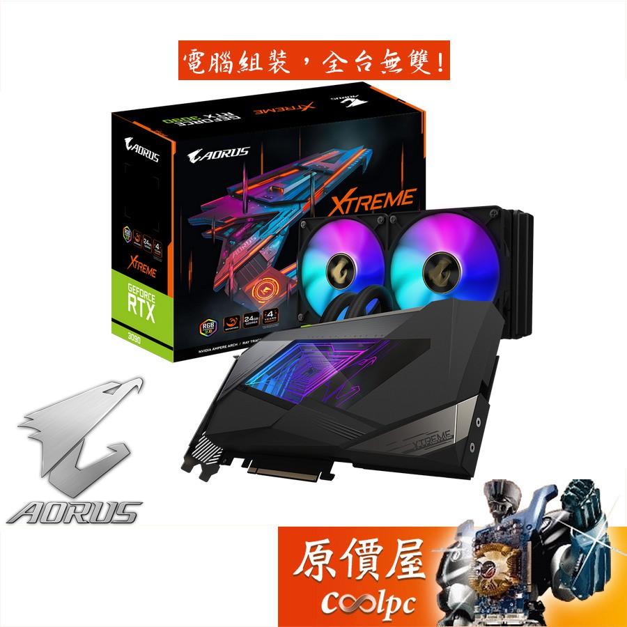 Gigabyte技嘉 AORUS RTX3090 XE WATERFORCE 24G 25.2CM/顯示卡/原價屋