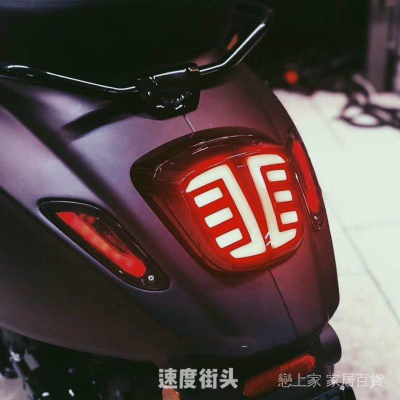 【爆改級】維斯帕Vespa 春天150衝刺150 改裝 圖騰LED後尾燈 帶總成燻黑尾燈