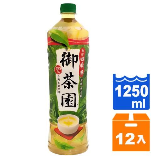 御茶園 台灣四季春 1250ml(12入)/箱【康鄰超市】