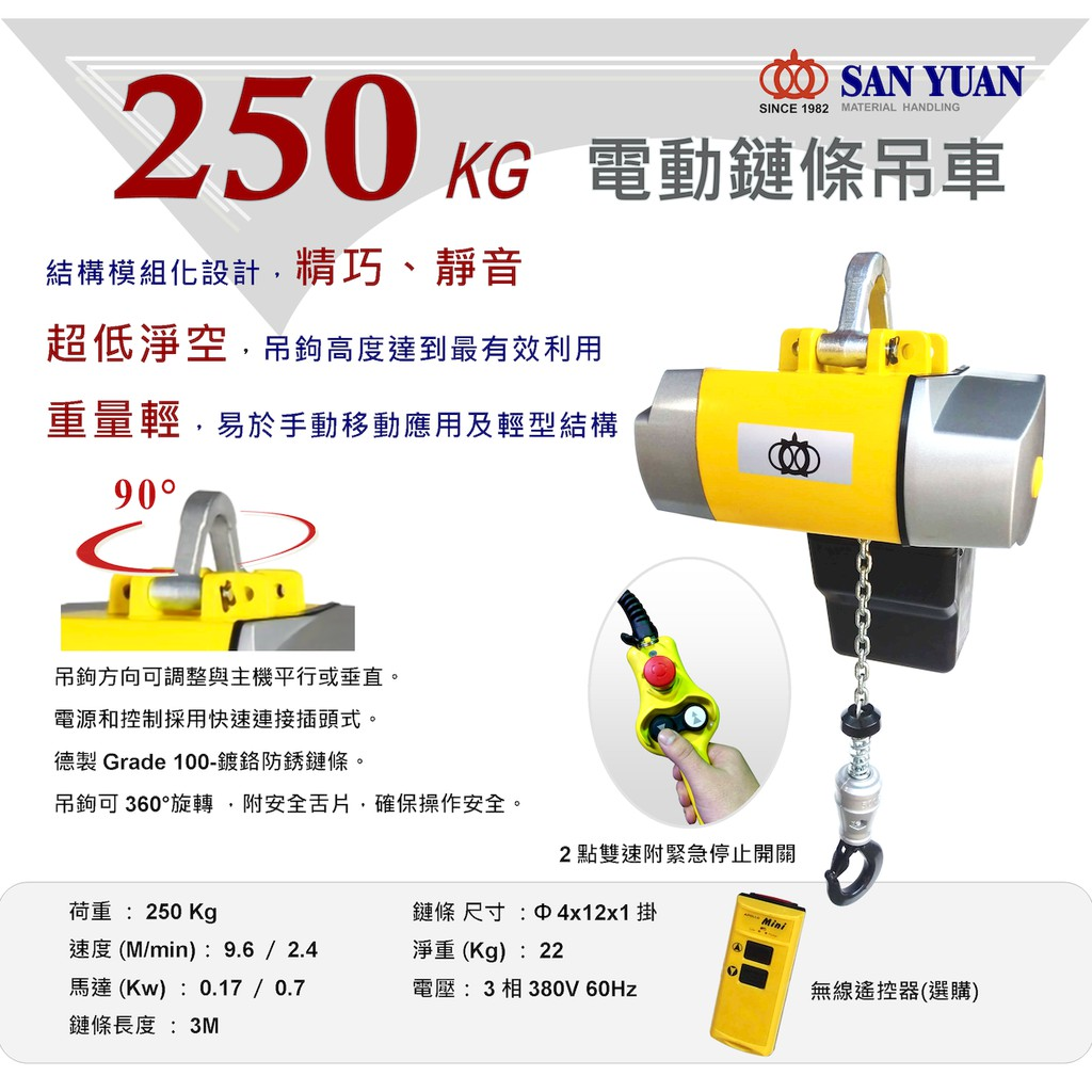 【超輕量型】250KG鍊條吊車 │小吊車│電動吊車 │全新品│起重設備