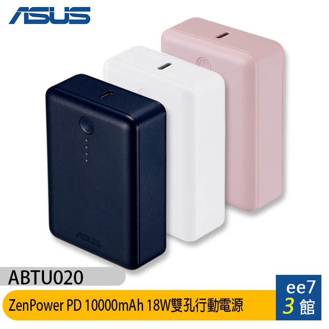 ASUS ZenPower PD 10000mAh 18W輕巧行動電源(ABTU020) [ee7-3]