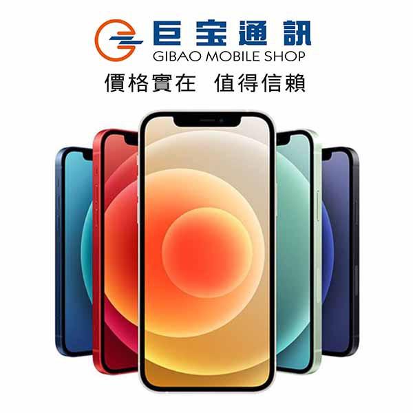蘋果 APPLE IPHONE 12 mini 64GB上網IPHONE12MINI  全新 手機 空機 i12mini