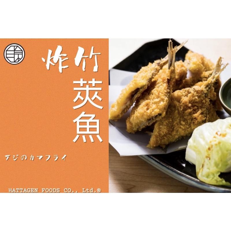日本超市美食|炸竹莢魚6入