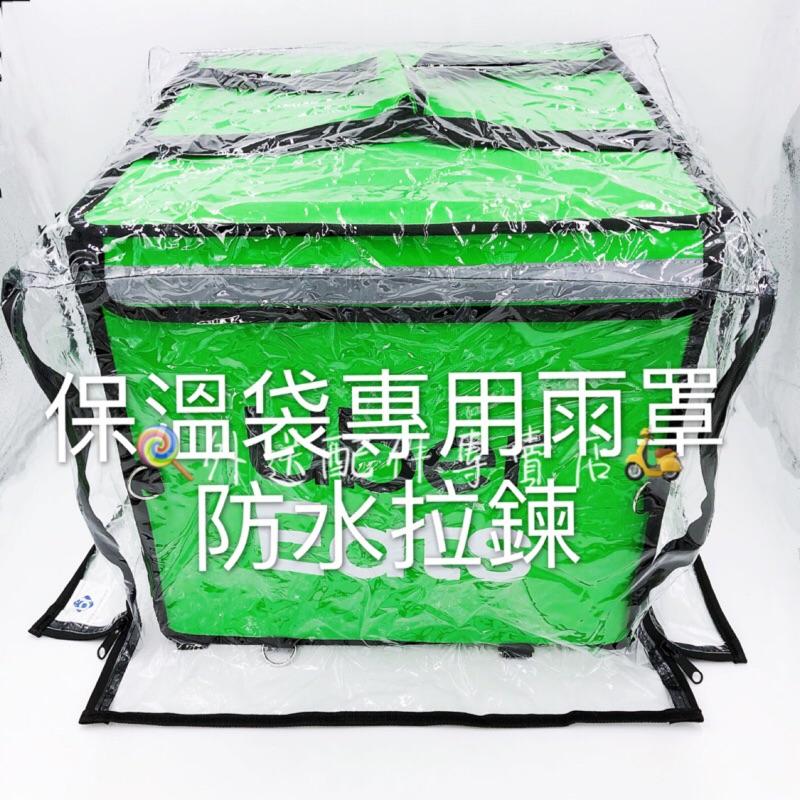 Ubereats 官方保溫袋專用雨罩 防水拉鍊設計ubereats