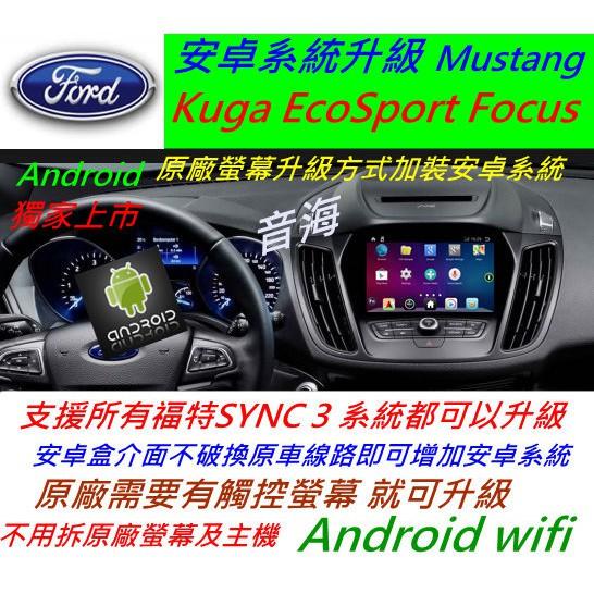 福特 Kuga EcoSport Fiest 升級 安卓系統 主機 汽車音響 USB 數位 導航 Android 音響
